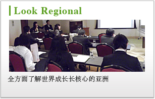 Look Regional Grasp the ins and outs of Asia, a crucial region in driving the world's growth.