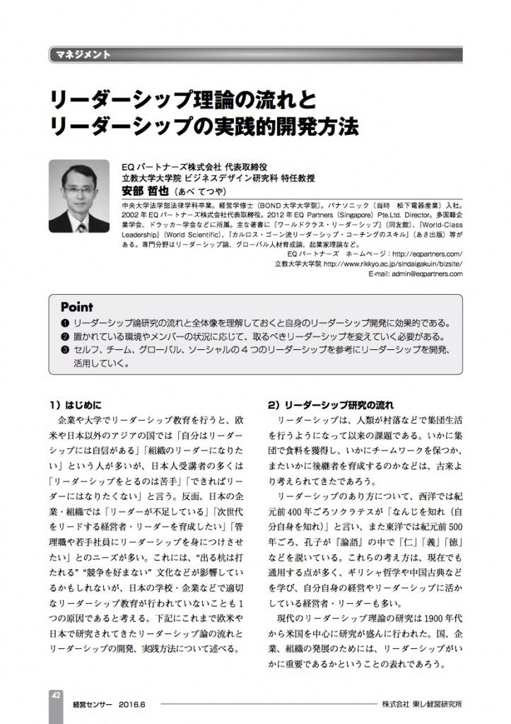 東レ経営センサー2016年6月号(安部)リーダーシップ理論の流れとリーダーシップの実践的開発方法