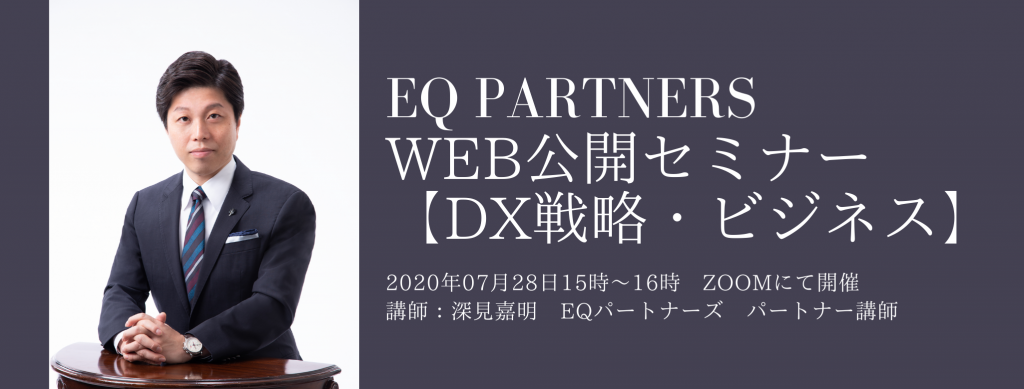 EQ PARTNERS WEB公開セミナー