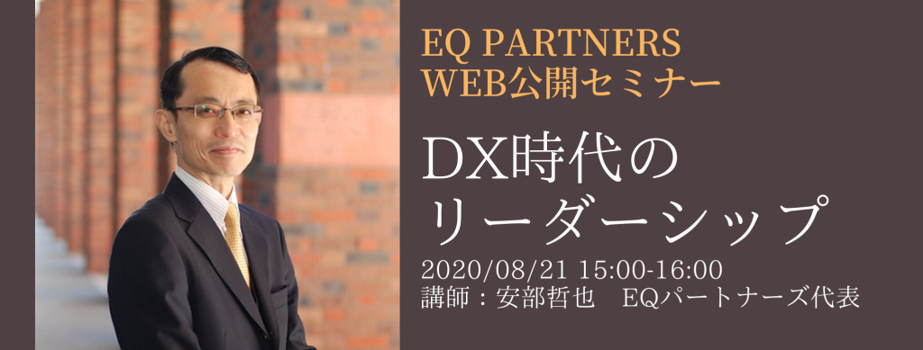 EQ Partners_WEB公開セミナー0821