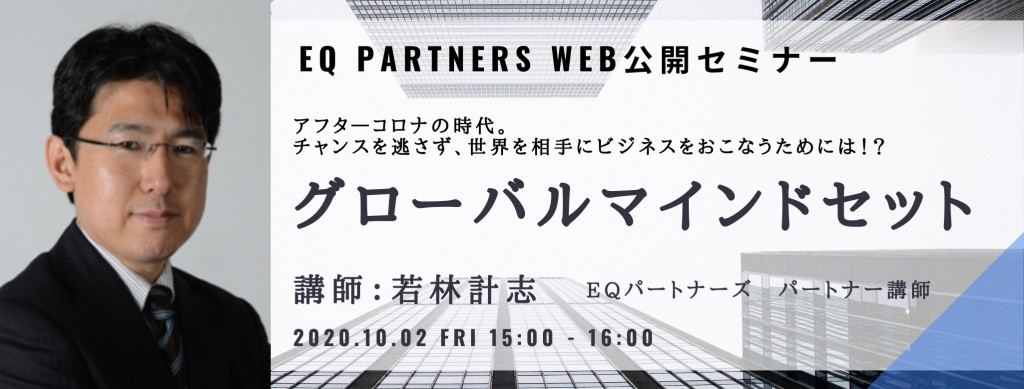EQ Partners_WEB公開セミナー1002